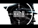 Мозг Гиммлера зовется Гейдрихом - Трейлер