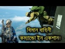 Bangladesh Air Force কম্যান্ডোদের অপারেশান BD Special Forces Part 2