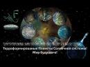 Терраформированые Планеты Солнечной системы!Мир будущего!