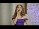 Песня подружки невесты на свадьбе