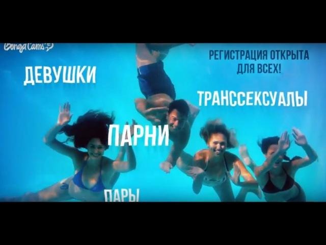 Промо видео о работе на BongaCams
