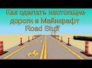 Как сделать настоящие дороги в Майнкрафт! Road Stuff