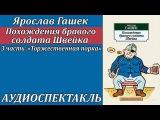 Ярослав Гашек Похождения бравого солдата Швейка 3 часть