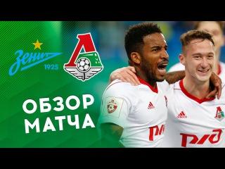 зенит - Локомотив - 0:3. Все голы