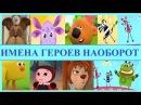 Барбоскины Куми Куми Лунтик Мимимишки / Имена героев наоборот
