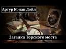 Артур Конан Дойл Загадка Торского моста Аудиокнига