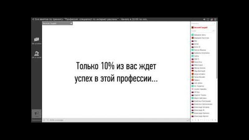 5-e занятие по тренингу: Профессия: специалист по интернет-рекламе. - 21.02.18