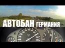 Автобан что это Autobahn – ШТРАФ 350 евро за русские права! Германия