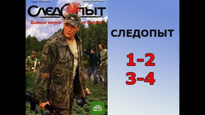 Следопыт - 1 2 3 4 серия. Криминальный сериал приключения » Freewka.com - Смотреть онлайн в хорощем качестве