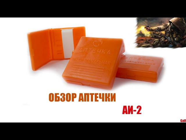 Обзор аптечки АИ-2/review of first-aid kit ai-2