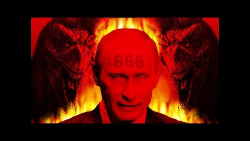 Пророчество = Бог даст смерть антихриста Путина от Царя Руси в 2018 году.