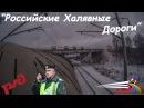 Российские Халявные дороги ОАО РЖД Верхом на грузовых поездах по России