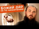 Божий дар не по назначению Священник Максим Каскун