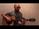 (Phil Collins) Another Day In Paradise - acoustic fingerstyle guitar cover