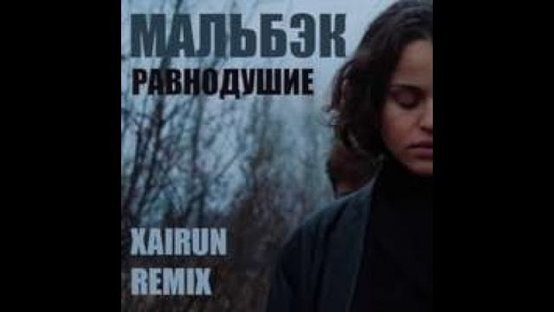 Мальбэк - Равнодушие (XAIRUN Remix)