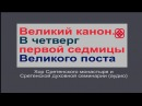 Канон Андрея Критского Четверг Сретенский монастырь Аудио запись Великий пост