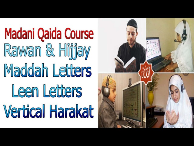 Madani Qaida Lesson 30-P-18-1 Maddah, Tanween, Vertical Letters(حروفِ مدہ،تنوین،کھڑی حرکات )