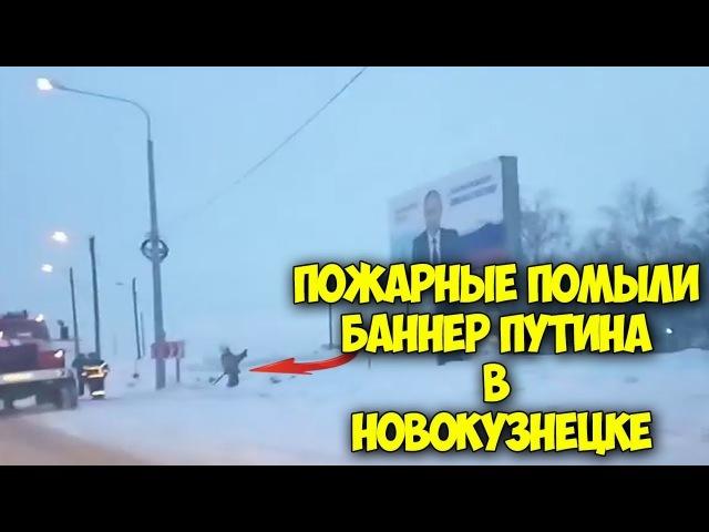 Пожарные помыли баннер Путина в Новокузнецке