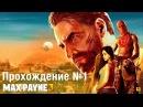 Max Payne 3 - прохождение №1
