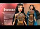 Pocahontas 16' Disney Limited Edition Doll REVIEW (In Out of Box)
