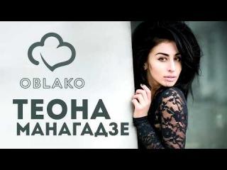CHOREOGRAPHY BY TEONA MANAGADZE | HIGH HEELS | OBLAKO