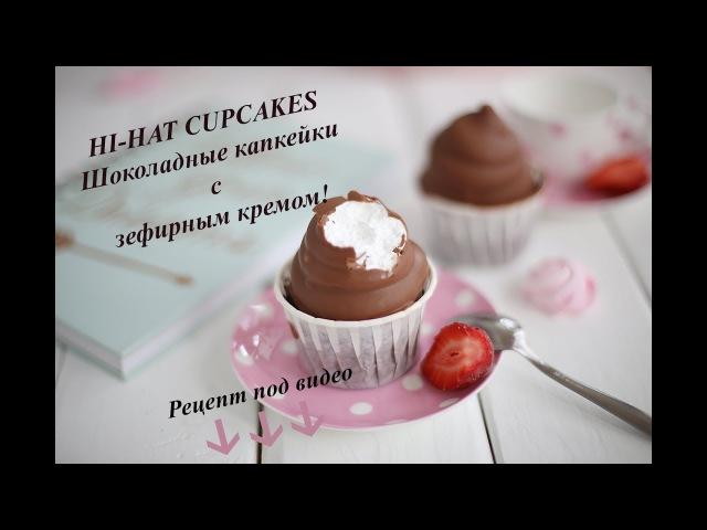 Шоколадные капкейки с вкуснейшим зефирным кремом! Готовим на 14 февраля! Hi-Hat Cupcakes!