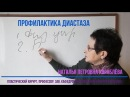 Профилактика диастаза