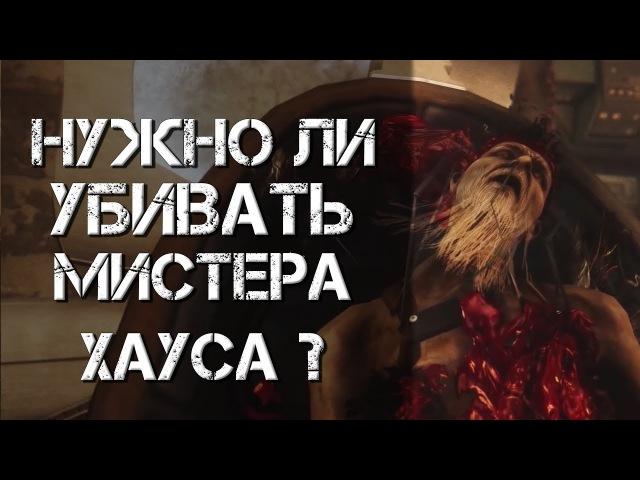 Нужно ли убивать Мистера Хауса История Мира Fallout New Vegas Лор