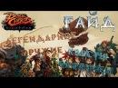 Battle Chasers Nightwar: Подробный гайд.
