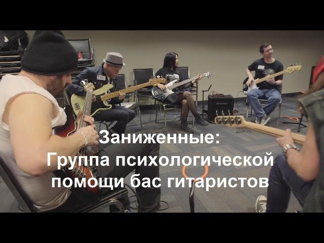 Группа психологической помощи бас гитаристов (озвучка на русском)
