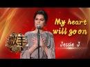 Jessie J《My heart will go on- 个人精华《歌手2018》第9期 Singer 2018【歌手官方频道】