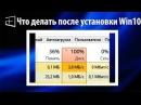 Что делать после установки Windows 10 ● Как убрать загрузку процессора и диска