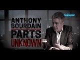 Энтони Бурден Неизведанные края S05.E05 (40) - Madagascar