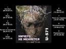 U - 571 - Ничего не меняется (Full Album - HQ Audio) 2016