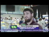 Интервью Мусы Могушкова по итогам выступления на турнире «Большой шлем» в Абу Д ...