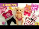 ОДЕВАЛКИ Кукла Пупс Беби Элайв Играем Видео для детей Игры для девочек