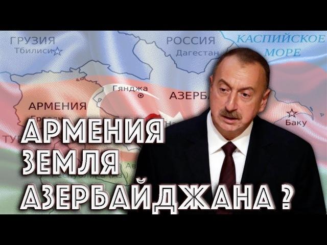 Алиев заявил что Армения располагается на землях Азербайджана