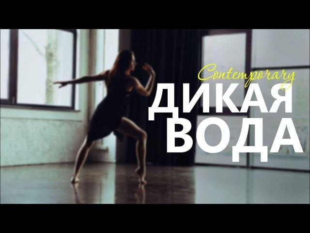 Тина Кароль Дикая вода Contemporary choreography Мария Шулыгина