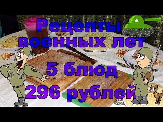 НИЩЕКУХНЯ. Рецепты военных лет! 5 блюд и компот за 296 рублей. День защитника отечества!