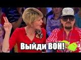 Ведущая программы Сегодня вечером Юлия Меньшова прогнала скандального певца Богдана Титомира