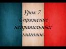 Французский язык Урок 7 Спряжение неправильных глаголов