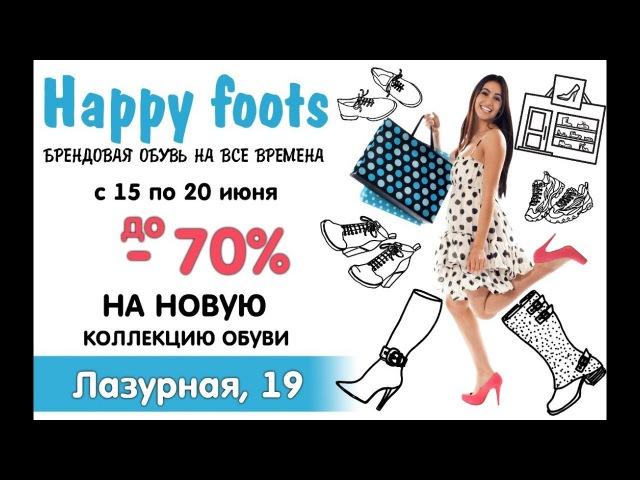 Happy foots - ролик в avi-формате, 1720 на 1080 px (1,5:1) для уличных экранов, торговых центров