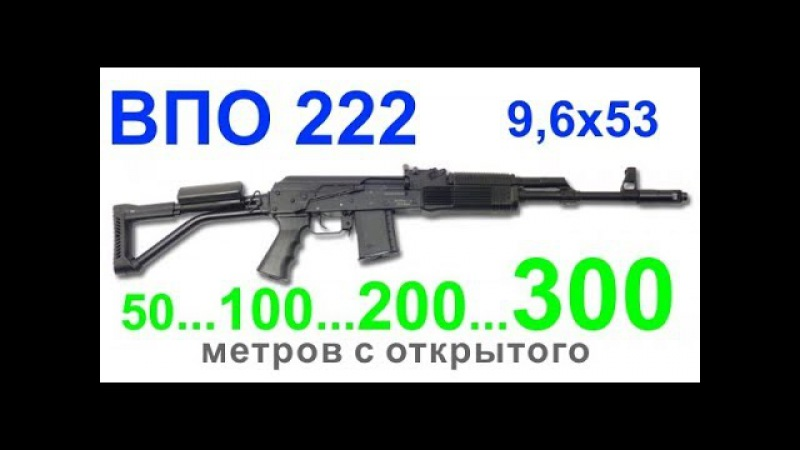 ВПО 222 калибр 9,6х53 50, 100, 200, 300 метров с открытого 9,6*53 Вепрь 1В