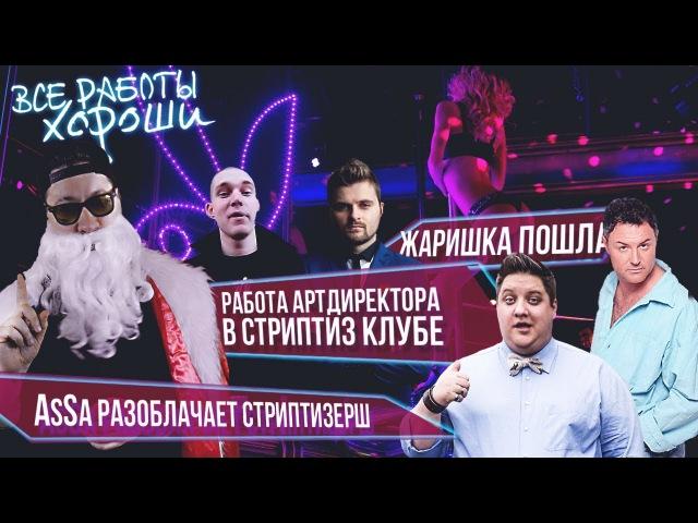 Стриптиз клуб. AsSa разоблачает стриптизерш. Ресторатор, Макс Леонидов, Макс Брандт, Роман Попов.