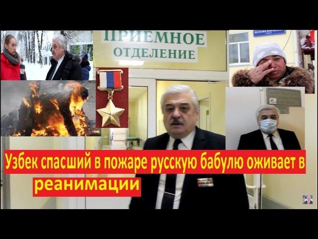 Узбек спасший в пожаре русскую бабулю оживает в реанимации в больнице