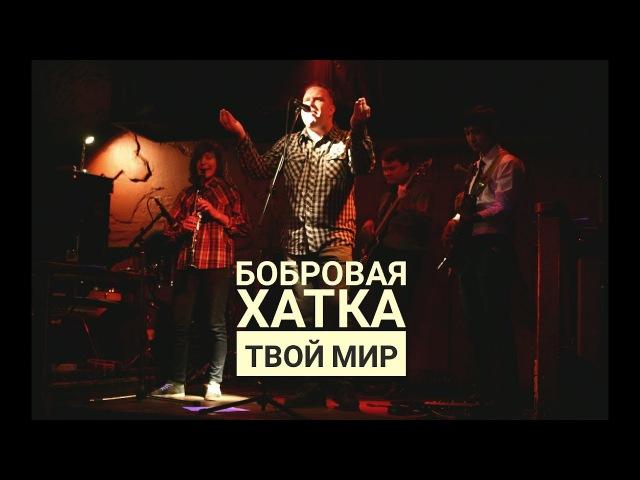 Бобровая Хатка - Твой мир