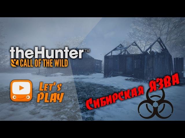 TheHunter: Call of the Wild - Сибирская язва в Тайге   Прохождение 1