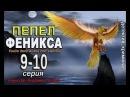 Пепел Феникса 9-10 серия Остросюжетный детектив, криминал