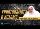Что говорит Ислам о криптовалюте Bitcoin