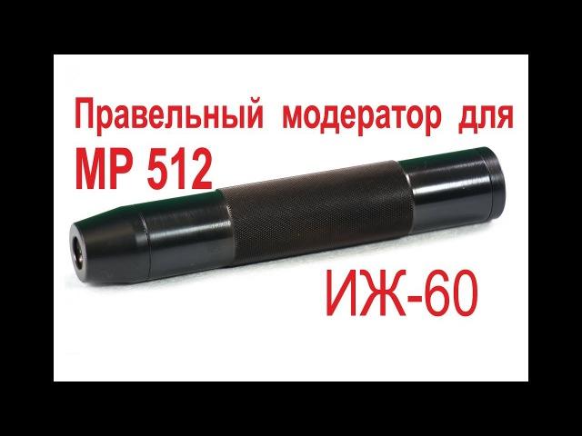 Саундмодератор от Петра МР-512.ИЖ-60 (МР-60)